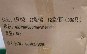 package-of-kn95-face-mask