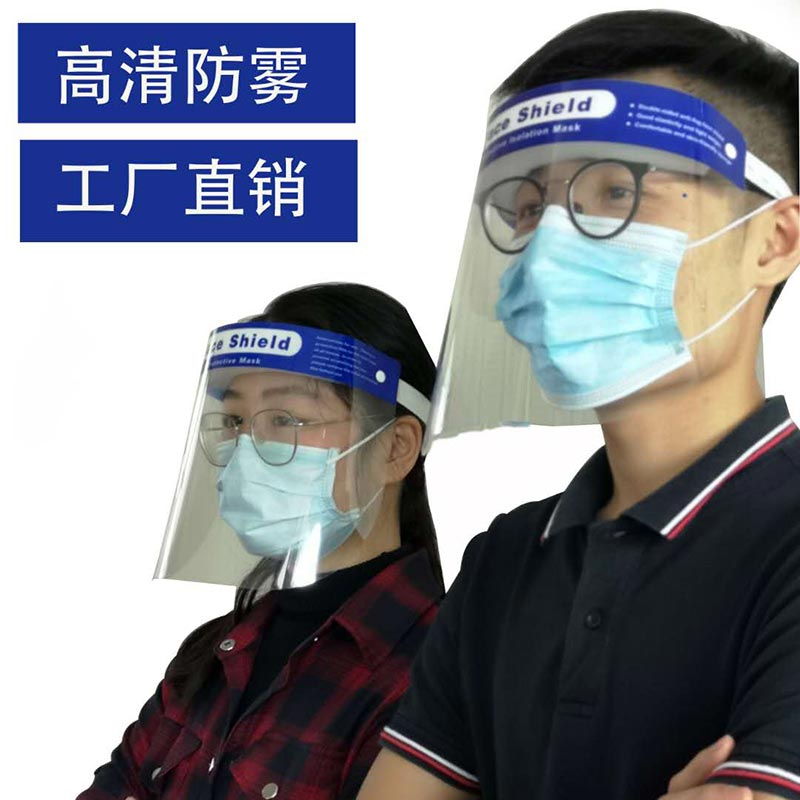 face protection shield2